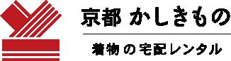 宅配着物レンタルの京都かしきもの