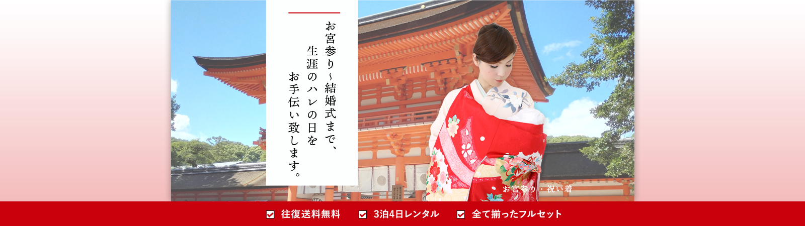 お宮参り〜結婚式まで、生涯のハレの日をお手伝い致します。|卒業式袴