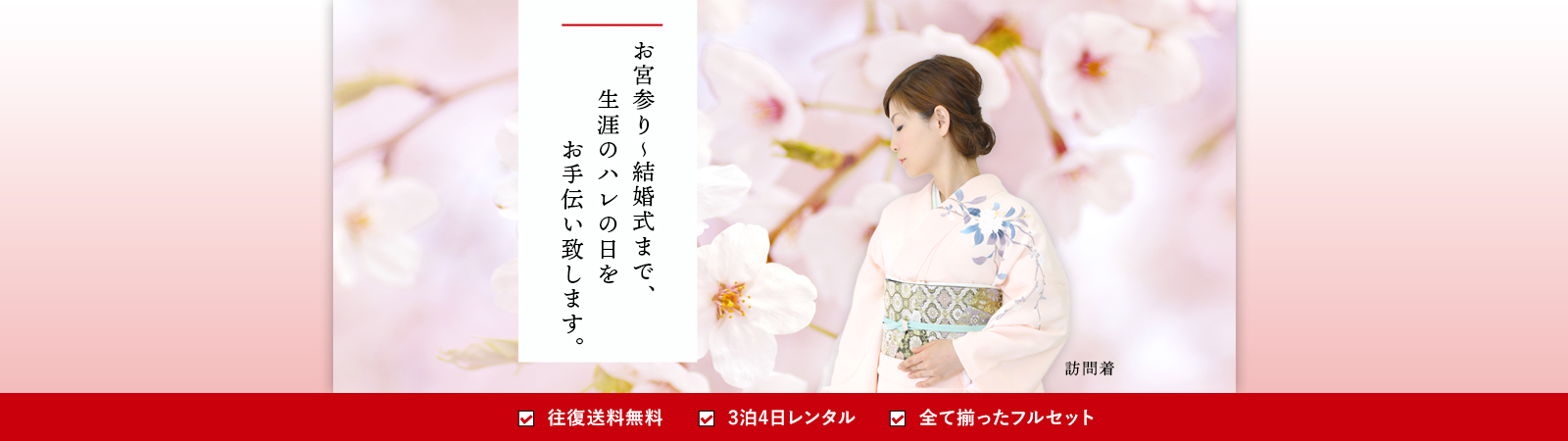 お宮参り〜結婚式まで、生涯のハレの日をお手伝い致します。|訪問着