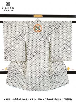 白地に紺の麻の葉模様の祝い着/男児(かしきものオリジナル)